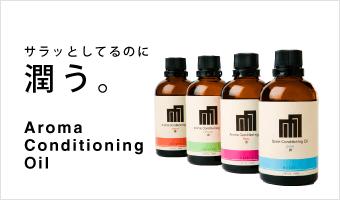 サラッとしてるのに潤う Aroma Consitioning Oil
