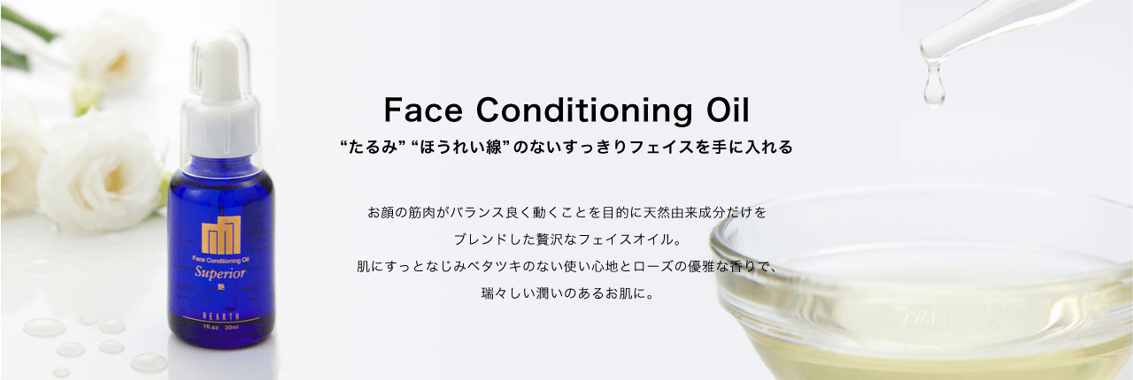 Face Conditioning Oil