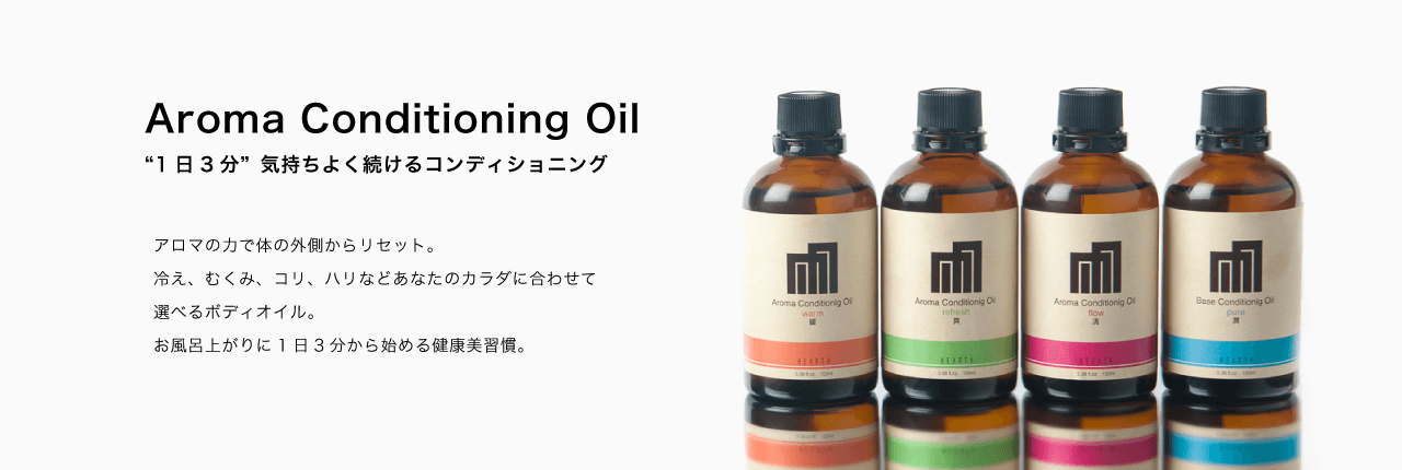 Aroma Conditioning Oil