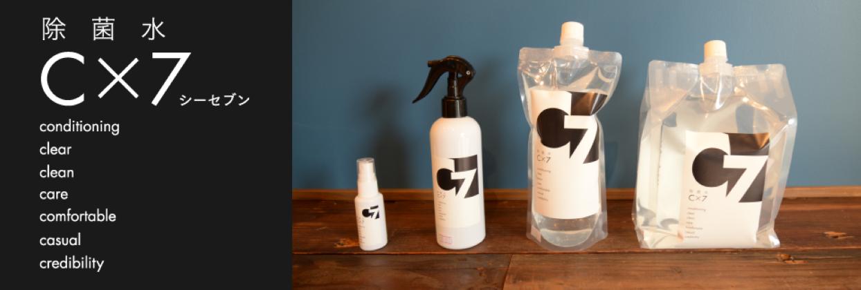 除菌水C×7